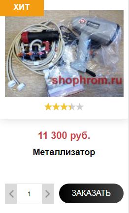 Металлизатор